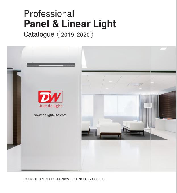 用于LED面板灯的Dolight电子目录
